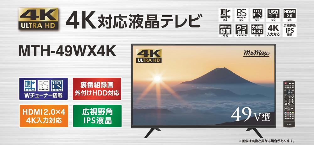 Mr.Max4Kテレビ その後