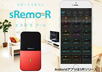 sRemo-R 無事、予約完了!